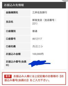 マネーオンライン(MoneyOnline)振込銀行口座