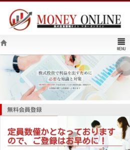 マネーオンライン(MoneyOnline)の口コミや評価&評判などを検証しました。