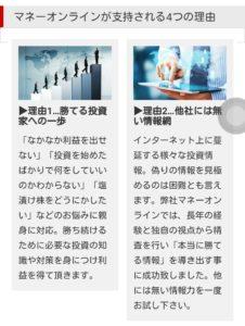 マネーオンライン(MoneyOnline)の口コミや評価&評判
