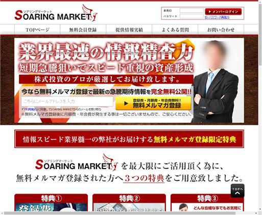 ソアリングマーケット(SOARING MARKET)の口コミや評価&評判などをチェックしました。