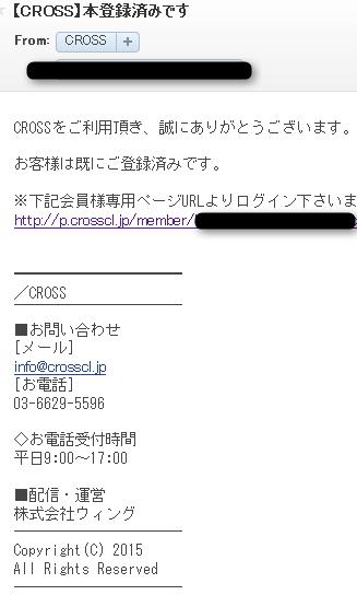 CROSS(クロス)のログイン情報