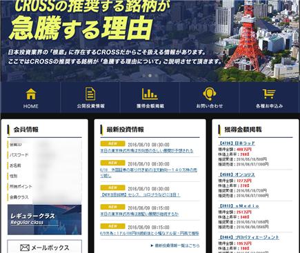 CROSS(クロス)の情報提供サービス