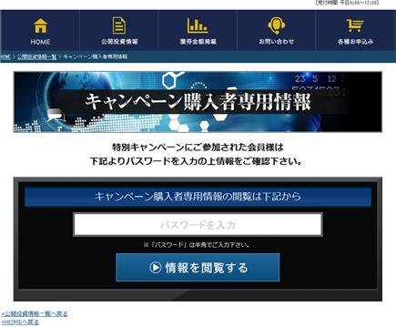 CROSS(クロス)キャンペーン購入者専用情報