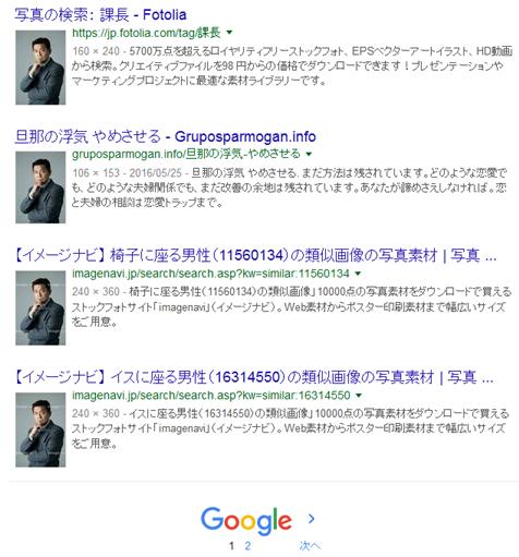 プランナー統括部長 斉藤武