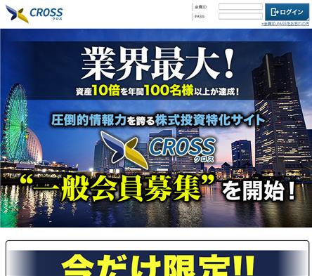 株式投資情報CROSS(クロス)の口コミや評価&評判などを検証しました。