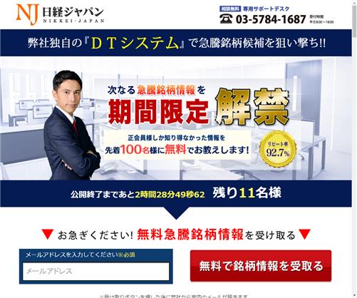 日経ジャパンの口コミや評価&評判などを検証しました。