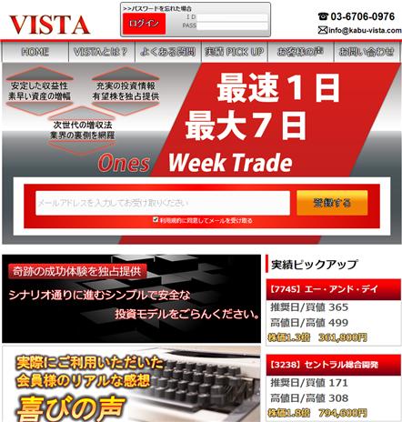 株式投資情報VISTA(ヴィスタ)の口コミや評価&評判などを検証しました。