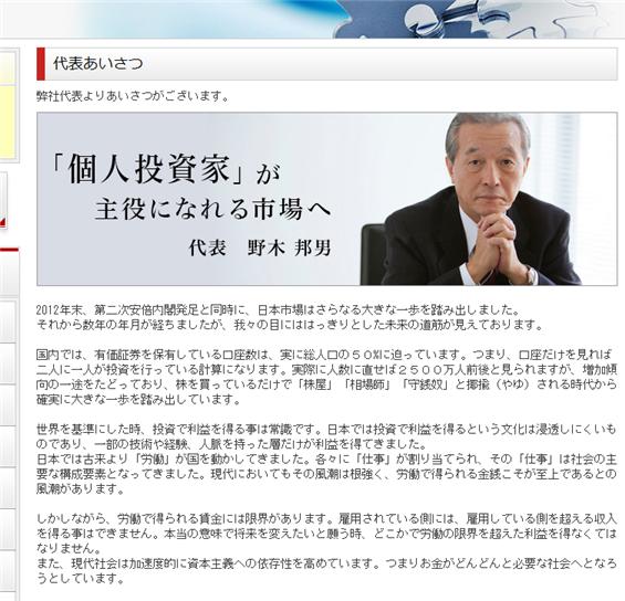 株式投資情報サイトMedia(メディア)の代表:野木邦夫さんについて