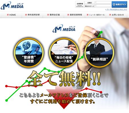 株式投資情報サイトMedia(メディア)