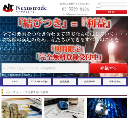 NexusTradeネクサストレードの口コミや評価&評判などを検証しました。