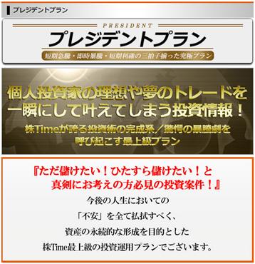 株TIME(タイム)プレジデントプラン