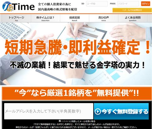 株TIME(タイム)の口コミや評価&評判などを検証しました。
