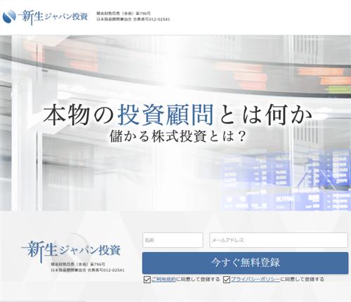 新生ジャパン投資の口コミや評価&評判などを検証しました。