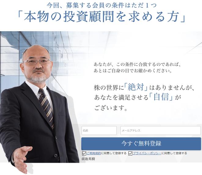 新生ジャパン投資の代表者前池秀樹(髙山緑星)さんとは?
