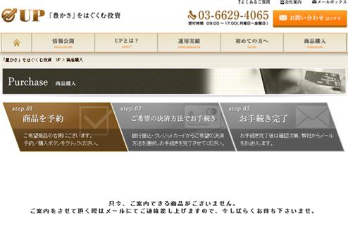 投資情報サイトUPの商品購入