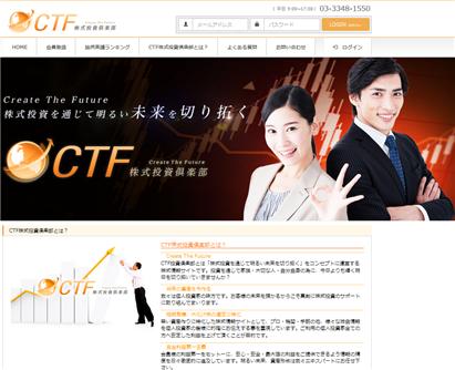 CTF株式投資倶楽部の口コミや評価&評判などを検証しました。