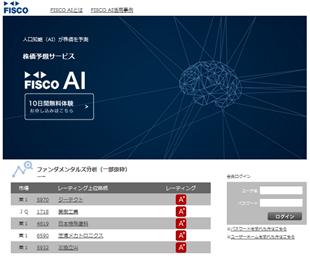 Fisco AIの口コミや評価&評判などを検証しました。