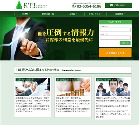 RTJリージェンシー投資ジャパンの口コミや評価&評判などを検証しました。