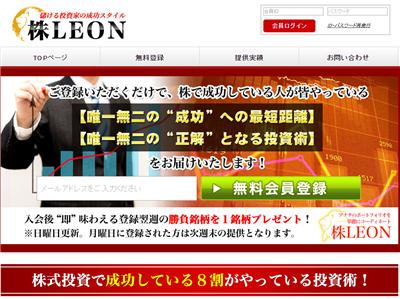 株LEON(レオン)の口コミや評価&評判などを検証しました。