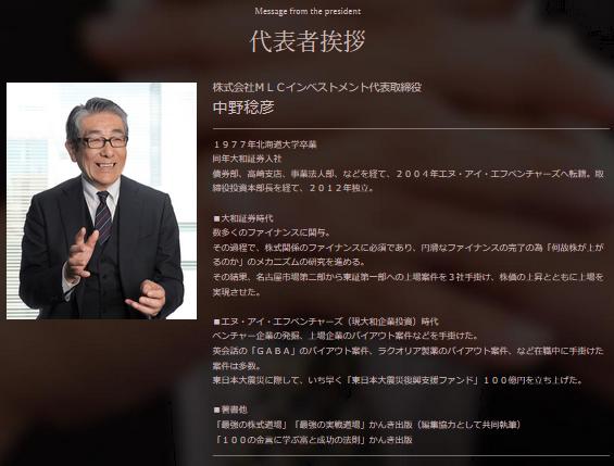 雅投資顧問を運営する株式会社MLCインベストメント代表取締役の中野稔彦さん