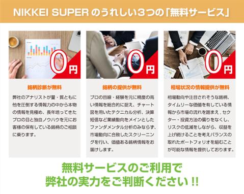 NikkeiSuper(にっけいすーぱー)のうれしい3つの「無料サービス」