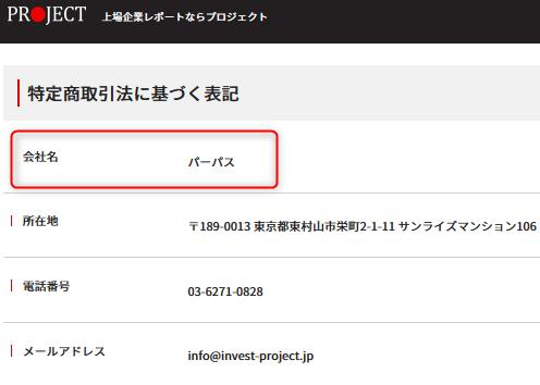 Project(プロジェクト)特定商取引法に基づく表示