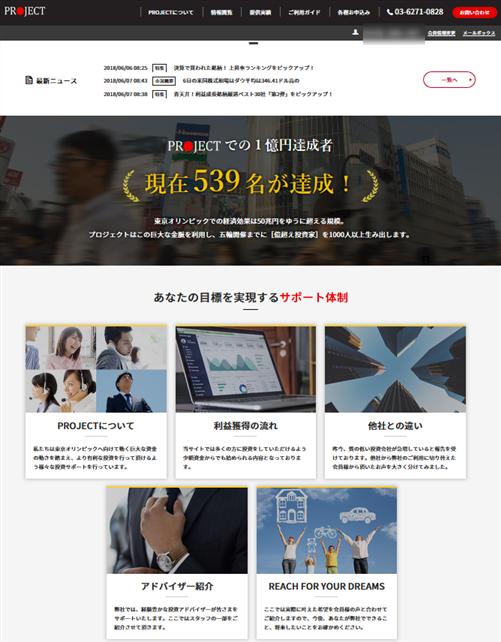Project(プロジェクト)登録後サイト内ページ