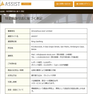 アシスト(ASSIST)特定商取引法に基づく表記