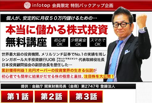 平田和生氏が主宰する「本当に儲かる株式投資|無料講座」