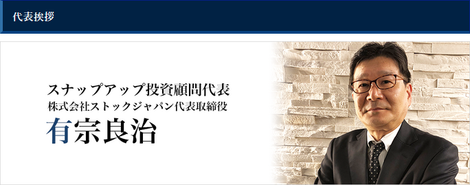 株式会社ストックジャパン代表取締役の有宗良治さん