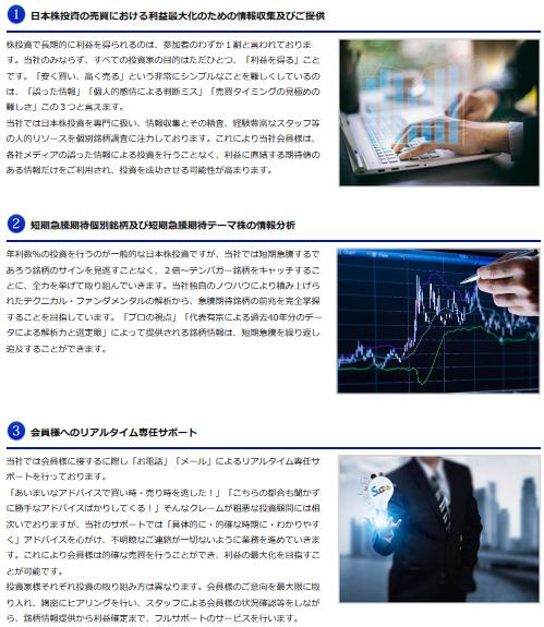 スナップアップ投資顧問が取り組む3項目