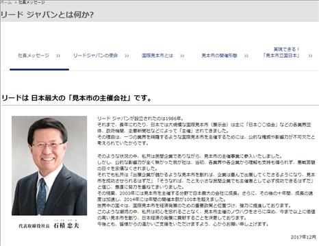 リードエグジビションジャパン株式会社|社長メッセージ
