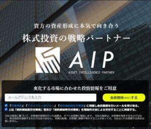 AIP投資顧問